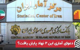 فهرست آمارهای رسمی  پایان تناقض آماری بانک مرکزی و مرکز آمار؟