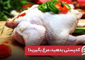 کدپستی بدهید، مرغ بگیرید!