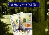 نرخ کرایه کارت ملی در بازار ارز