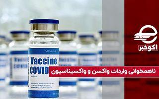 ناهمخوانی واردات واکسن و واکسیناسیون