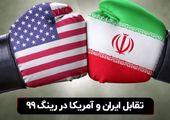 تقابل ایران و آمریکا در رینگ ۹۹