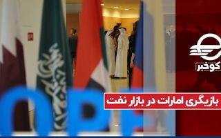 بازیگری امارات در بازار نفت