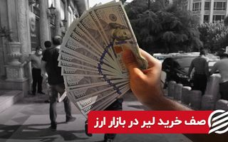 صف خرید لیر در بازار ارز
