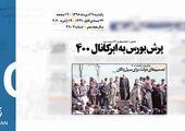 روزنامه 29دی1398