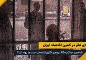 فقر،تله ی اقتصاد ایران