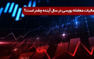 مالیات معامله بورسی در سال آینده چقدر است؟