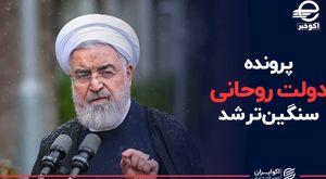 پرونده دولت روحانی سنگین تر شد