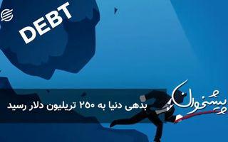 بدهی دنیا به ۲۵۰ تریلیون دلار رسید