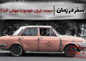 سفر در زمان: سمند، ایران خودرو را جهانی کرد ؟