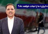 «ایده ایران» ما را نجات خواهد داد ؟