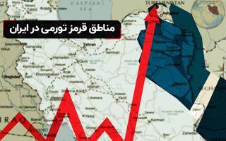 مناطق قرمز تورمی در ایران