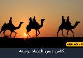 قسمت نوزدهم - گندم، آب و عربستان سعودی