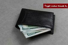 دلار به هسته سخت خورد؟