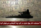 با 9 میلیارد دلار پول ایران در کره چه کارهایی می توان کرد ؟