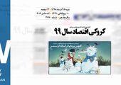 روزنامه 16آذر1398
