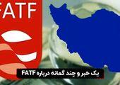 یک خبر و چند گمانه درباره FATF