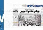 روزنامه 26آبان1398
