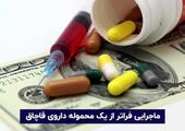 ماجرایی فراتر از یک محموله داروی قاچاق