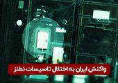 واکنش ایران به اختلال در تاسیسات هستهای نطنز