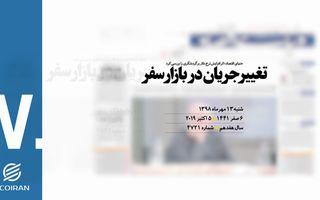 روزنامه 13 مهر 1398