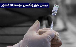 پیشخور واکسن توسط ۱۰ کشور