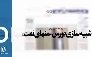 روزنامه 14مهر1398