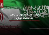 حرکت چراغ خاموش ریاض به سمت تهران