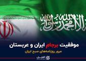 موفقیت برجام ایران و عربستان