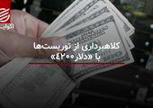 کلاهبرداری از توریستها با «دلار۴۲۰۰»