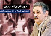 تصویر فقر و رفاه در ایران
