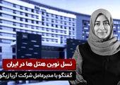 نسل نوین هتلها در ایران