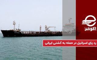 ردپای اسرائیل در حمله به کشتی ایرانی