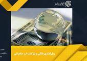 ارز صادراتی در مبدا تحویل گرفته می شود