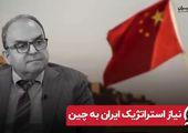 نیاز استراتژیک ایران به چین