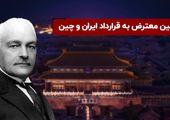 اولین معترض به قراداد ایران و چین