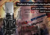 مجلس به سیاستهای احمدینژاد باز میگردد!؟