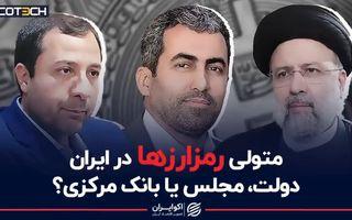 متولی رمزارزها در ایران؛ دولت، مجلس یا بانک مرکزی ؟
