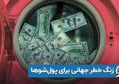 زنگ خطر جهانی برای پولشوها
