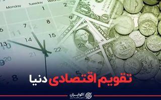 تقویم اقتصادی دنیا