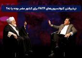 «نپذیرفتن کنوانسیون های FATF برای کشور مضر بوده یا نه ؟»