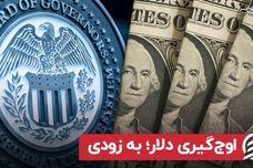 اوجگیری دلار؛ به زودی