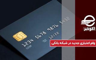 وام اعتباری جدید در شبکه بانکی