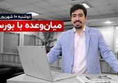 بورس تهران در روزهای هیجان عرضه و تقاضا