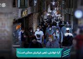 آیا خوانش ذهن ایرانیان ممکن است ؟