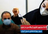۵.۷ میلیون فراری از واکسن در ایران