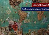 بدهکاران پنهان ایران