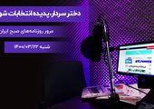 دختر سردار، پدیده انتخابات شوراها