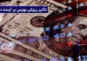 تاثیر ریزش بورس بر آینده دلار