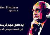ایدههای مهم میلتون فریدمن