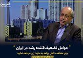 عوامل تضعیفکننده رشد در ایران